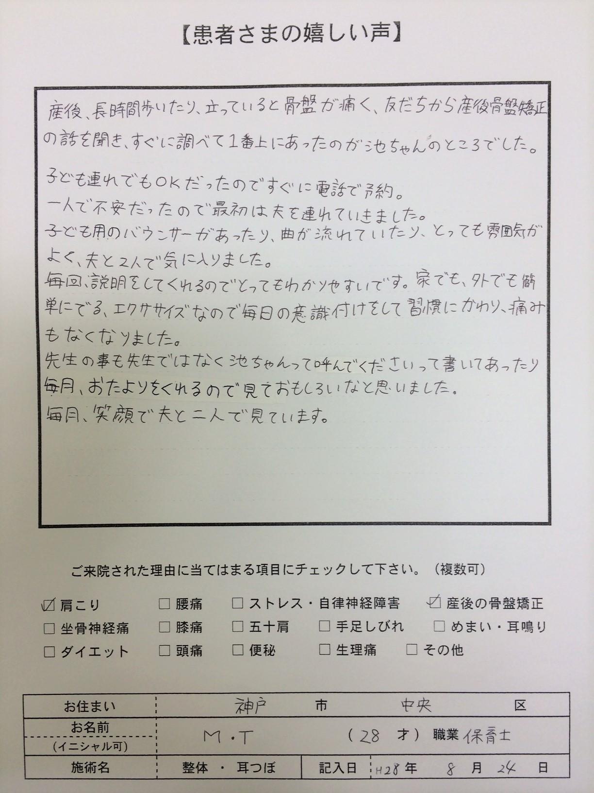 神戸市中央区 M.T様 28才 保育士.jpg