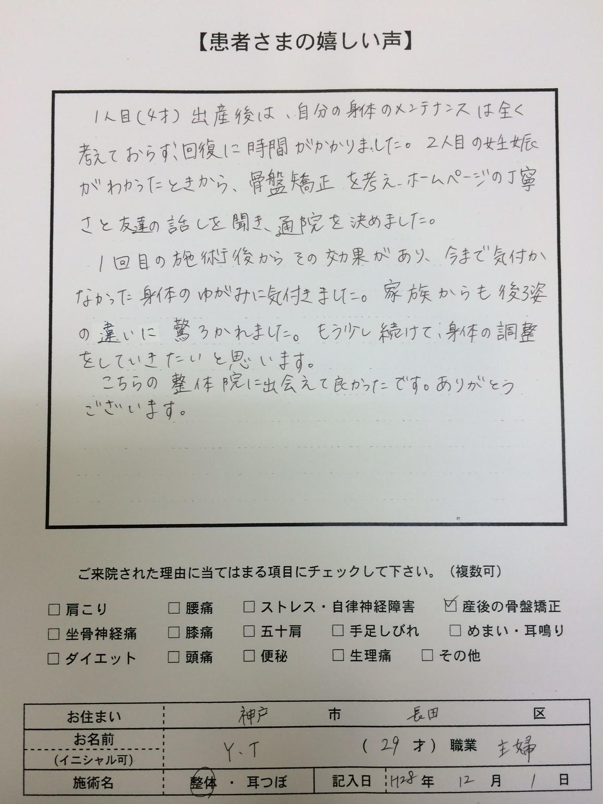 産後骨盤矯正 ⑯神戸市長田区 Y.T様 29才 主婦.jpg