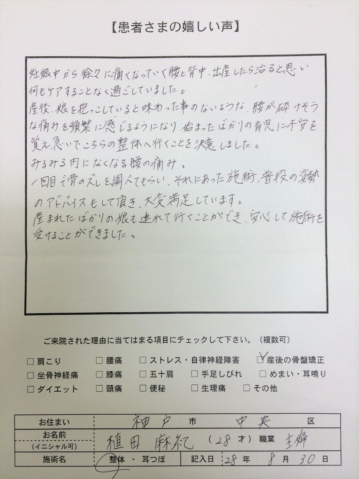⑰神戸市中央区 植田麻紀様 28才 主婦.jpg