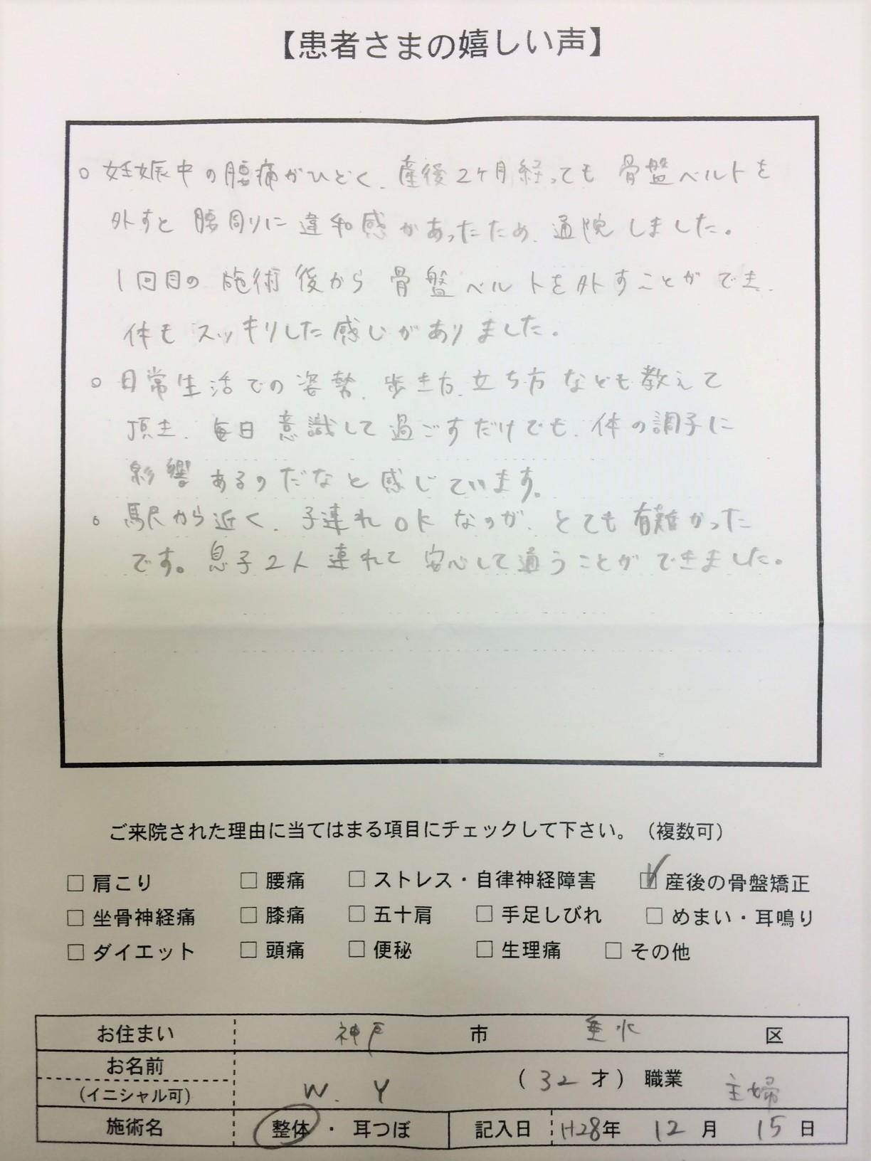 産後骨盤矯正⑰神戸市垂水区 W.Y様 32才 主婦.jpg