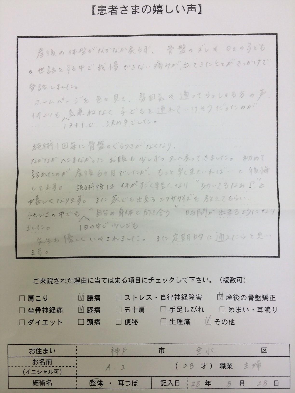 産後骨盤矯正 神戸市垂水区舞子台  A.I様 28才 主婦.jpg