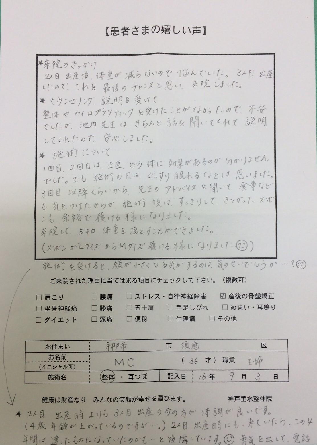 産後骨盤矯正 神戸市須磨区 M.C様 36才 主婦.jpg