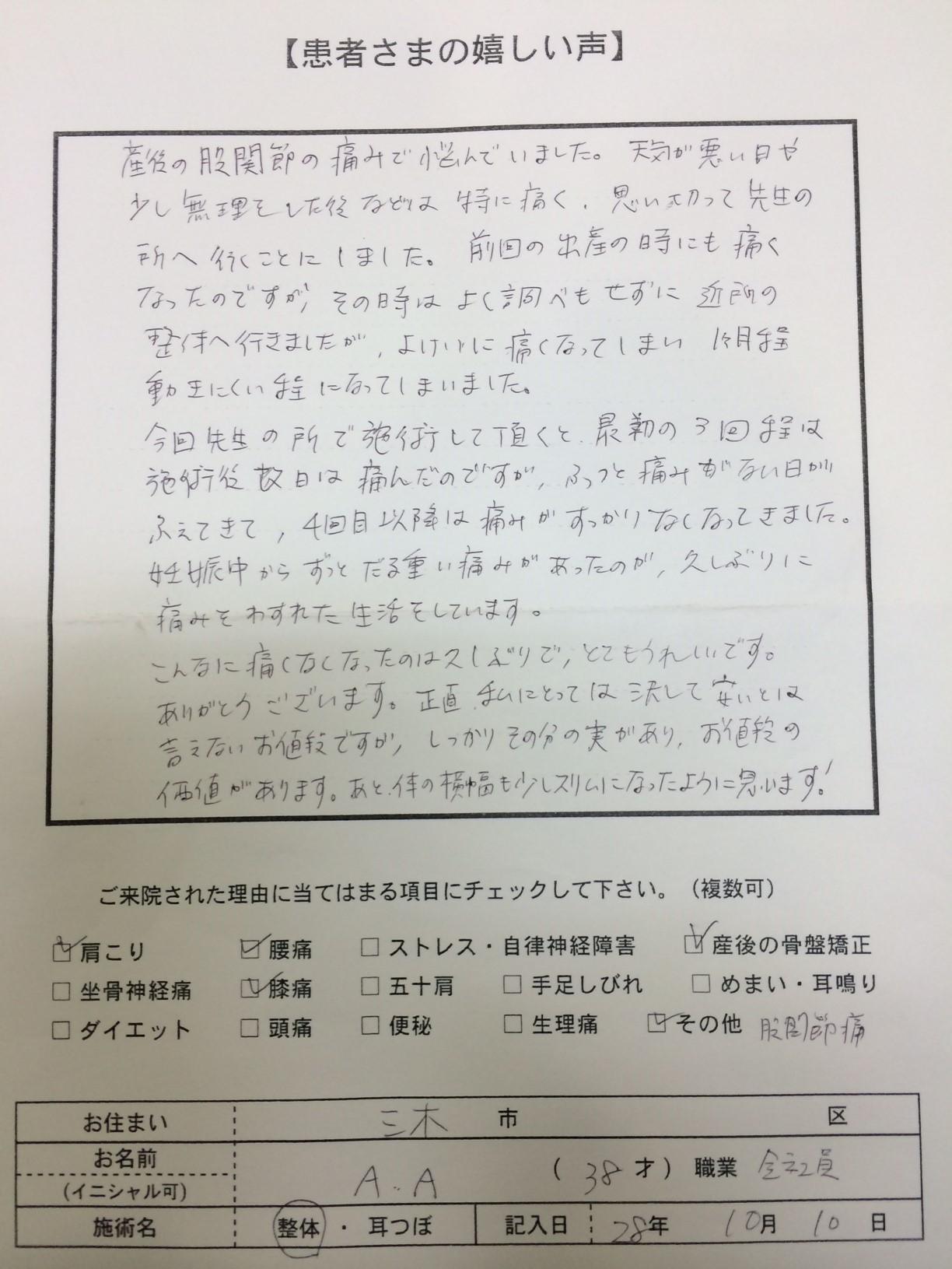 ②三木市 A.A様 38才 会社員.jpg