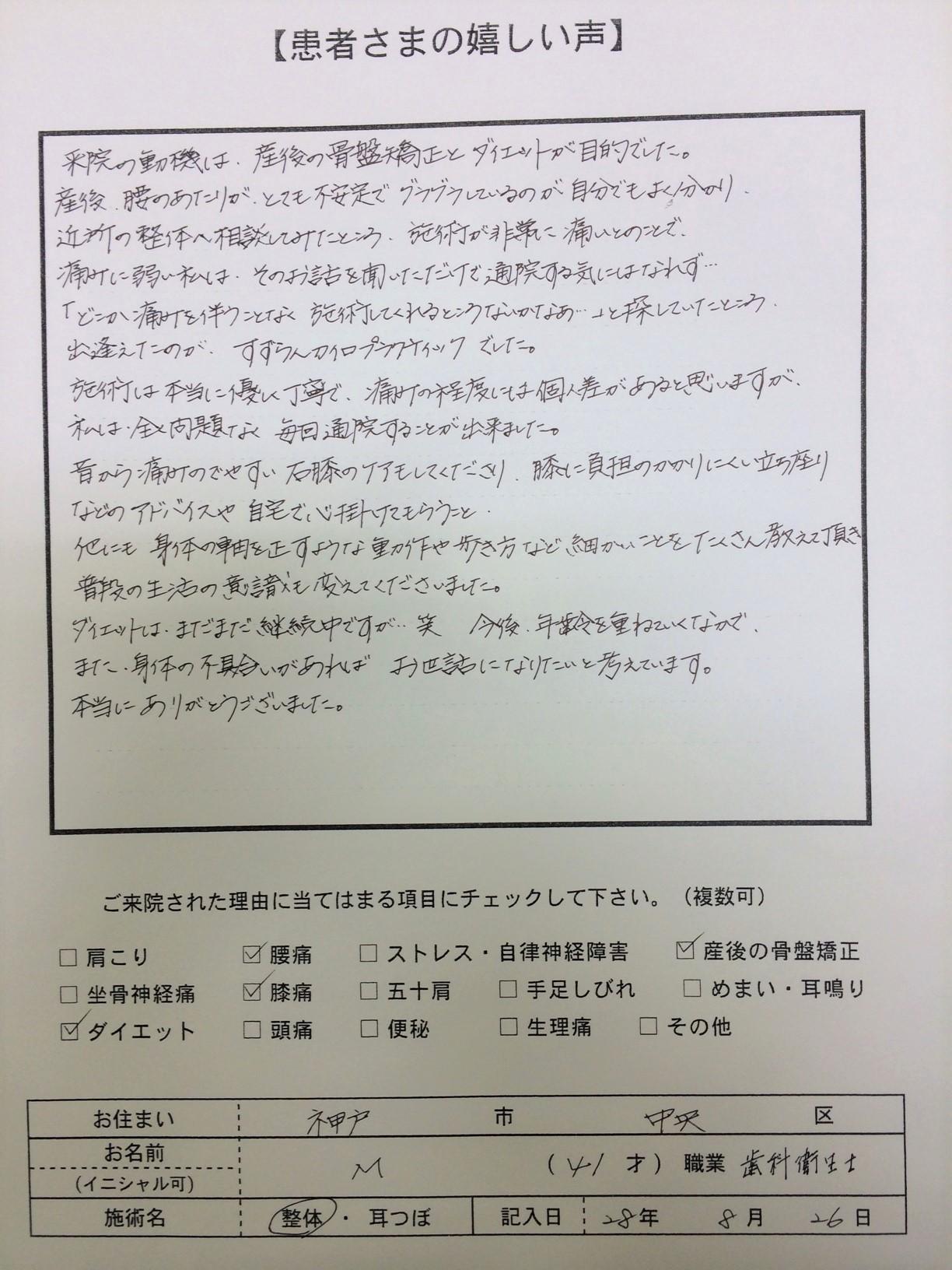 産後骨盤矯正  神戸市中央区 M様 41才 歯科衛生士.jpg