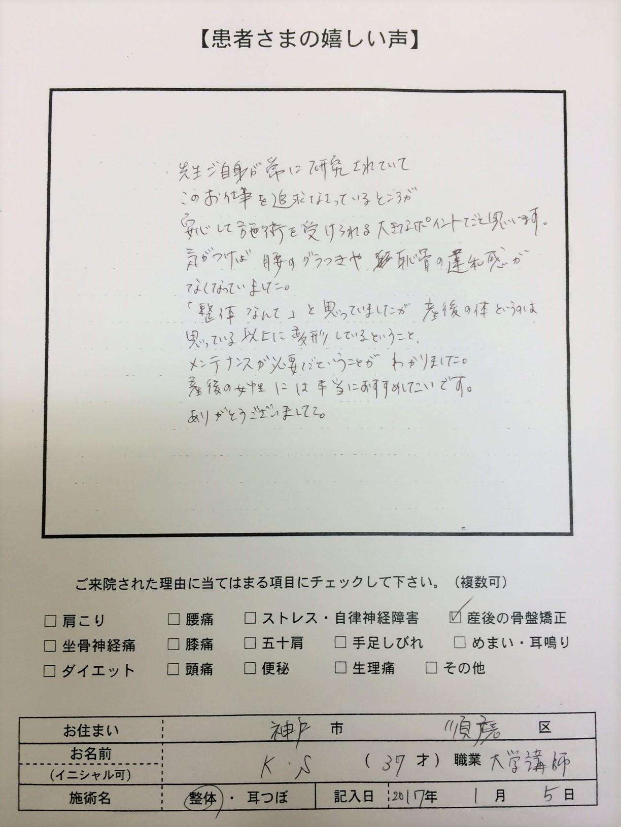産後骨盤矯正㉑神戸市須磨区 K.S様 37才 大学講師.jpg