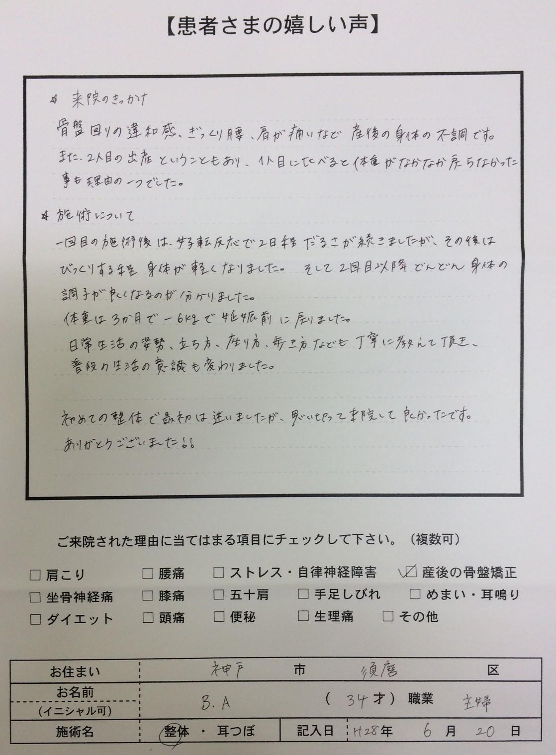 産後骨盤矯正 神戸市須磨区 B.A様 34才 主婦.jpg