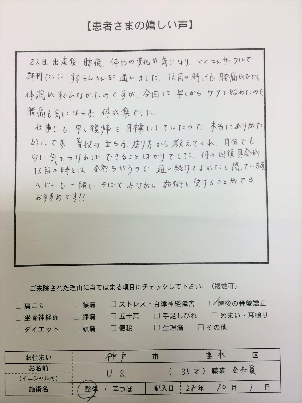 ③神戸市 垂水区 U.S様 35才 会社員.jpg