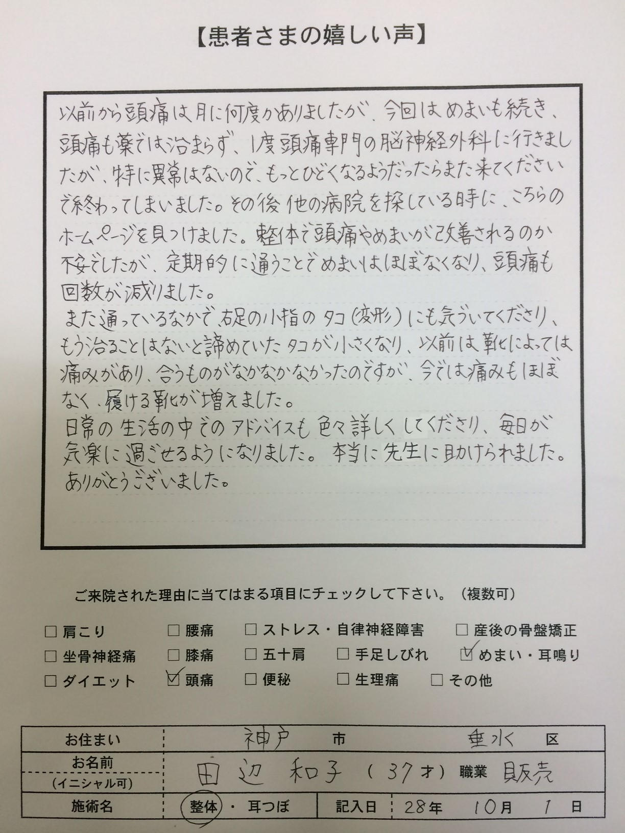 頭痛・めまい④神戸市垂水区 田辺様 37才 販売.jpg