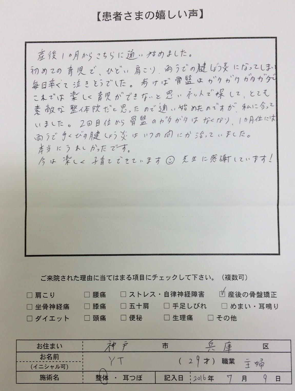 ⑤神戸市兵庫区 Y.T様 29才 主婦.jpg