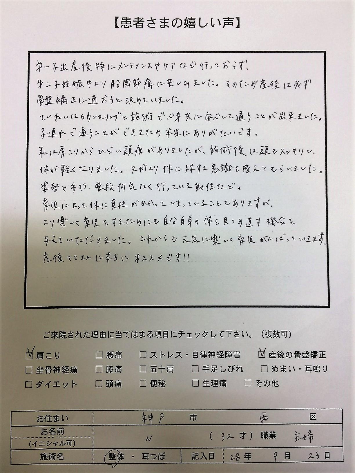 ⑤神戸市西区 N様 32才 主婦.jpg
