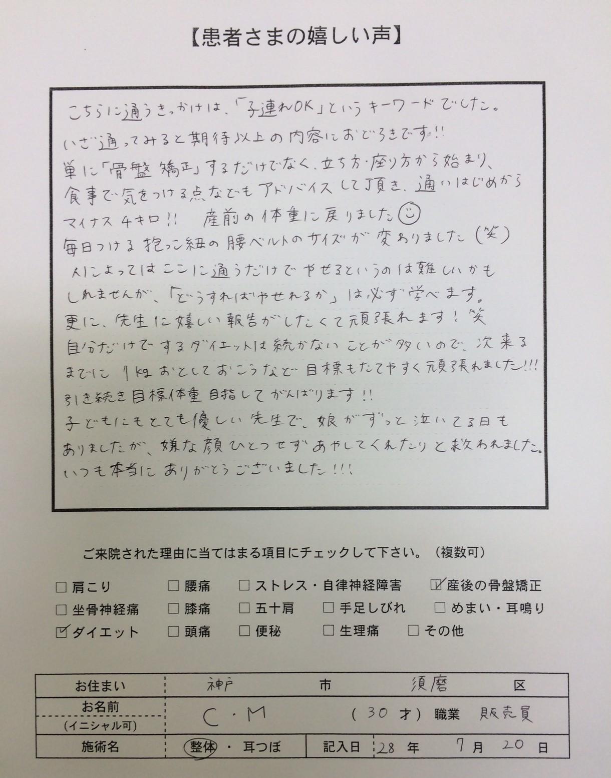 ⑥神戸市須磨区 C.M様 30才 販売員.jpg