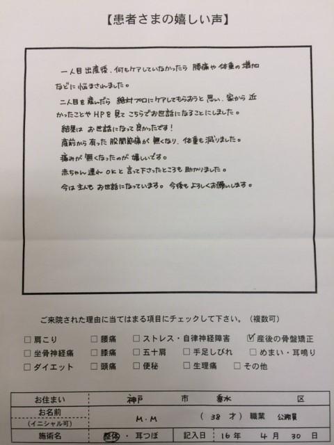 産後骨盤矯正 神戸市垂水区M.Mさま.jpg
