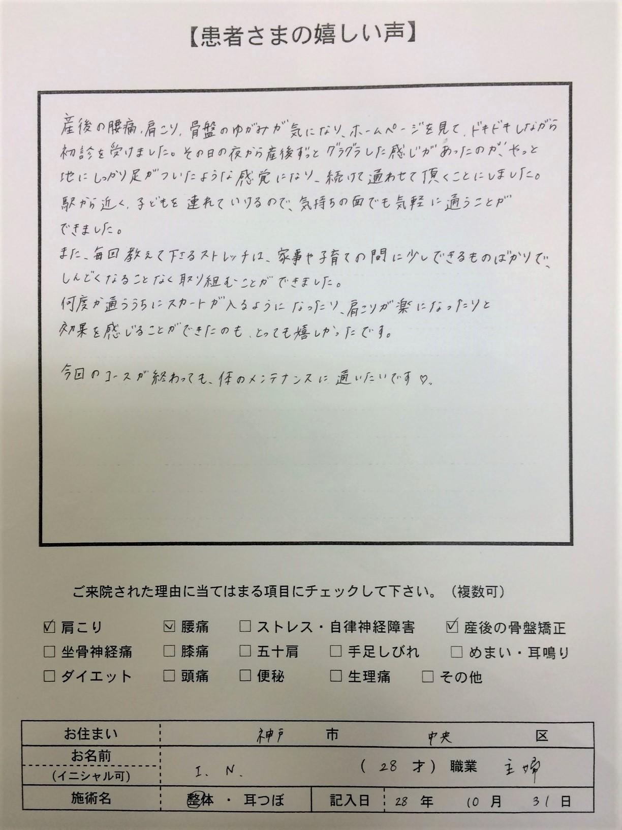 産後骨盤矯正⑦神戸市中央区 I.N様 28才 主婦.jpg