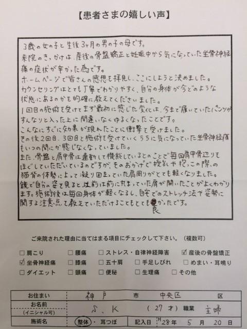産後骨盤矯正 神戸市中央区S.Kさま.jpg