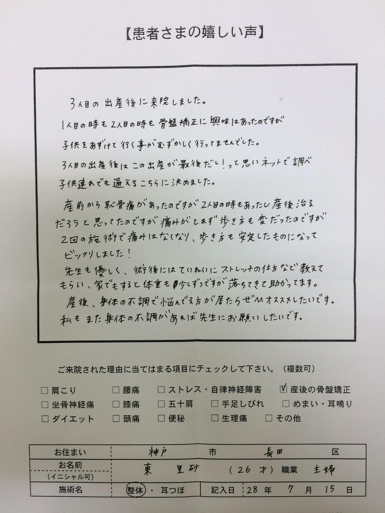 産後骨盤矯正 神戸市長田区 東 様 26才 主婦.jpg