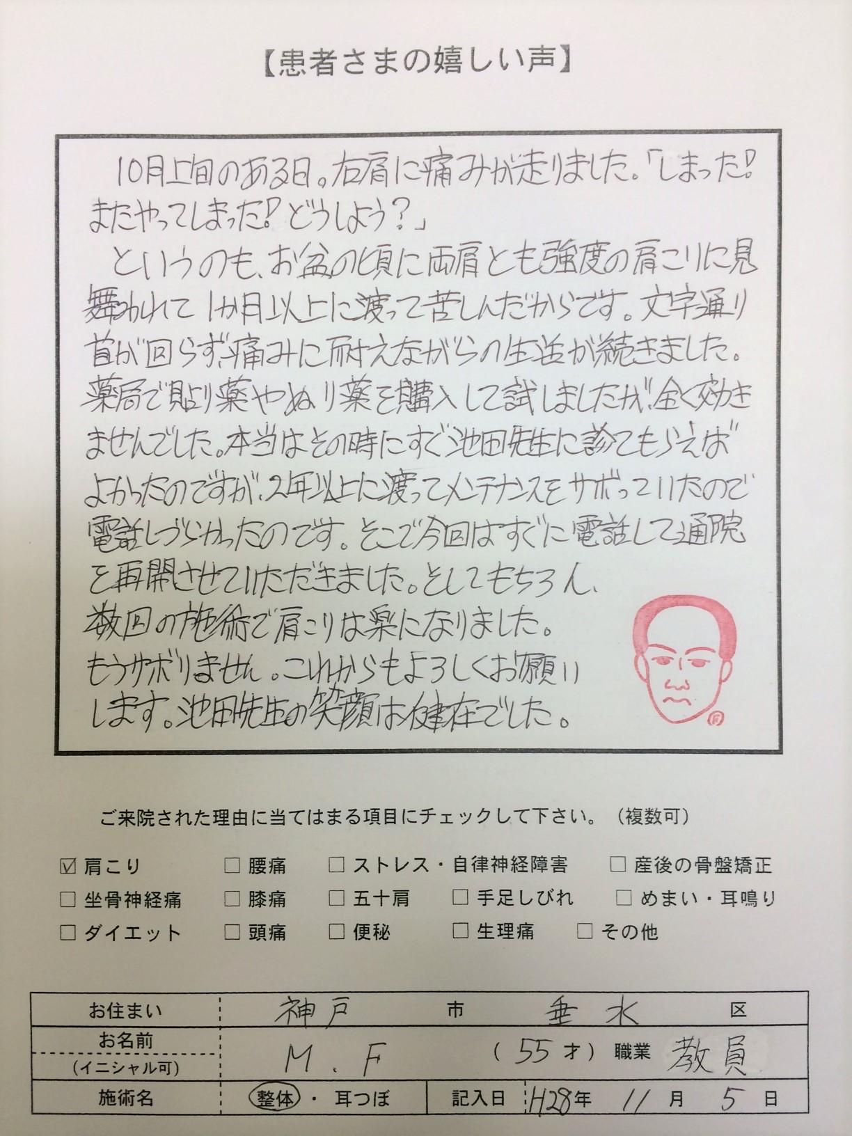 肩こり整体⑧神戸市垂水区 M.F様 55才 教員 .jpg