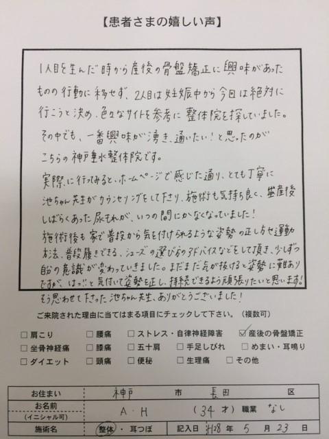 産後骨盤矯正 神戸市長田区 A.Hさま.jpg