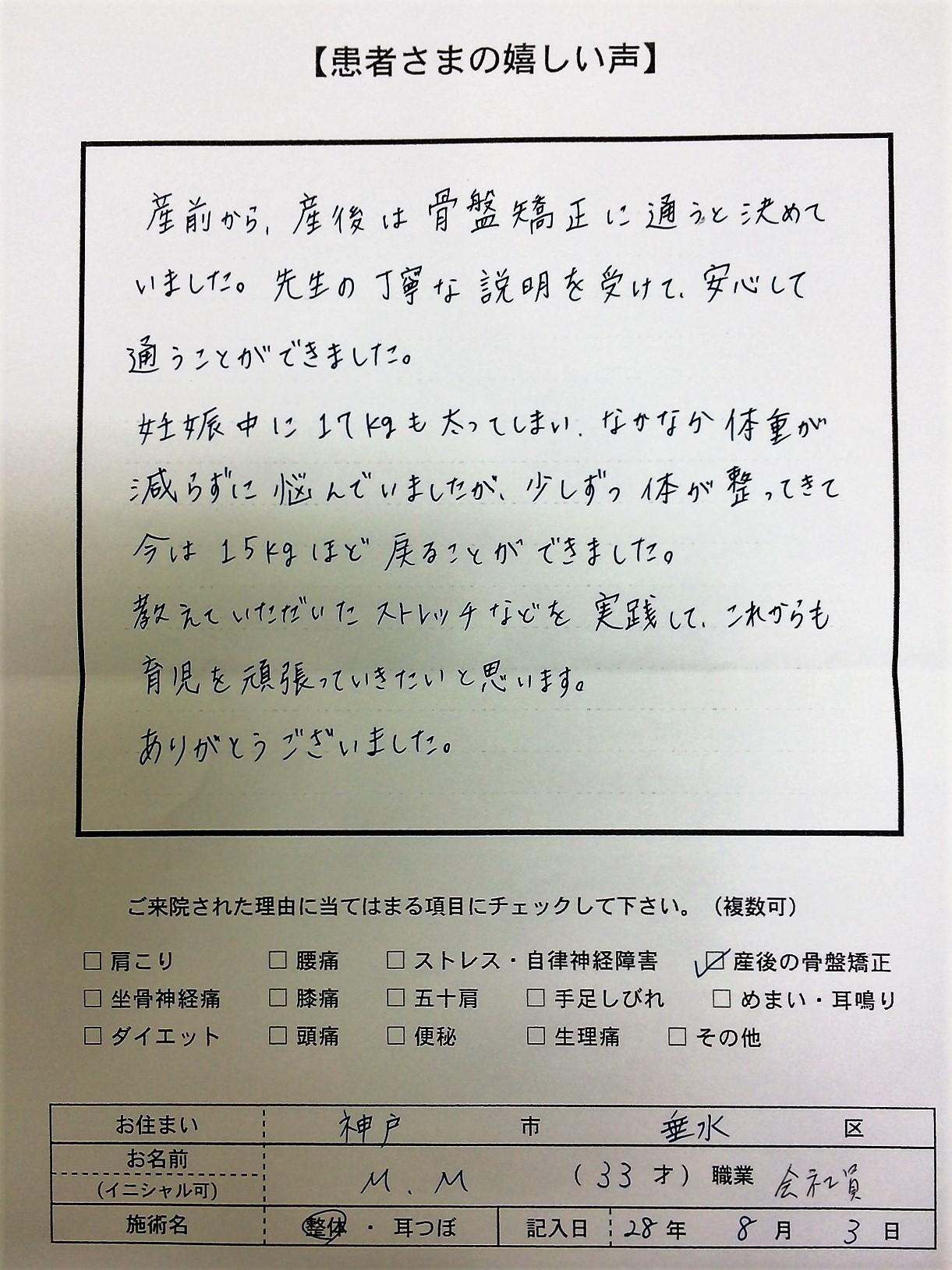 ⑨神戸市垂水区 M.M様 33才 会社員.jpg