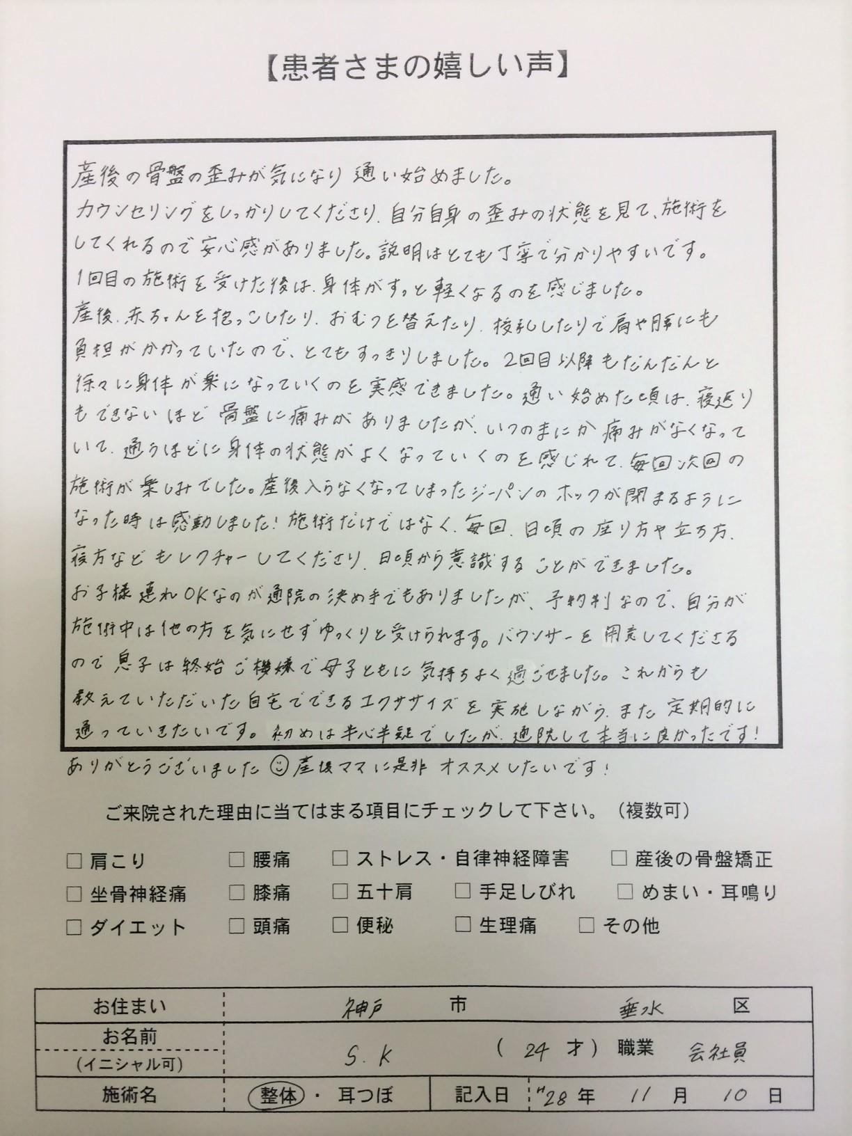 産後骨盤矯正⑨神戸市垂水区 S.K様 24才 会社員 .jpg