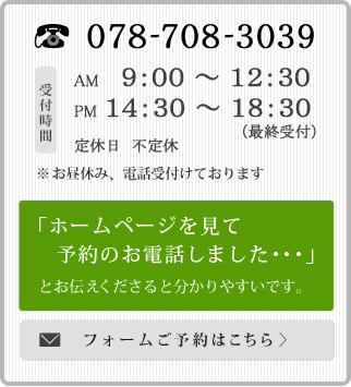 お問い合せ電話番号078-708-3039
