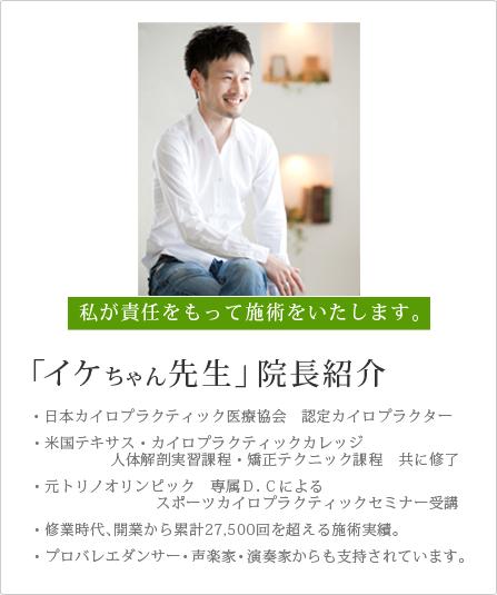 イケちゃん先生_院長紹介