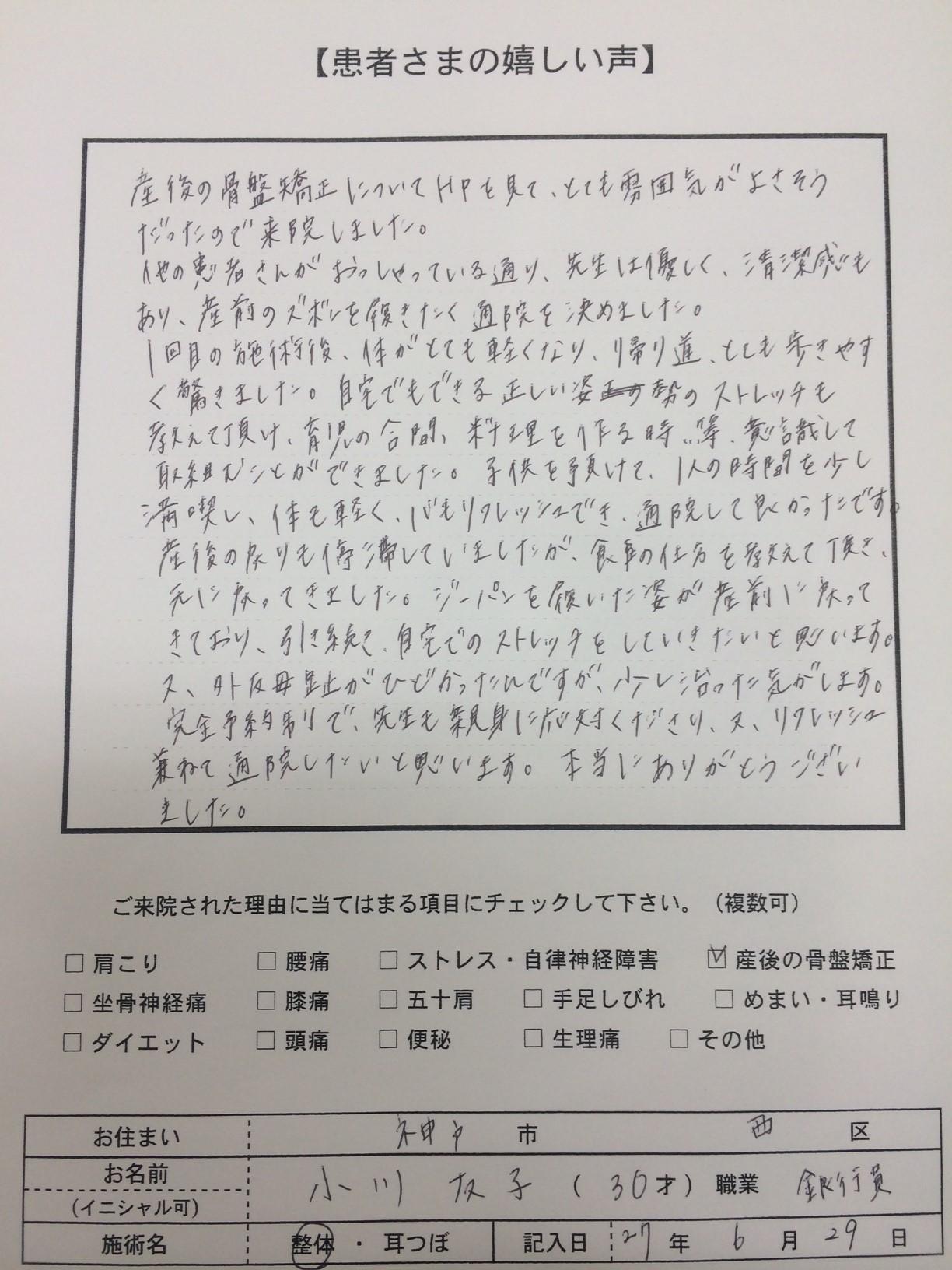 ogawa さま.jpg